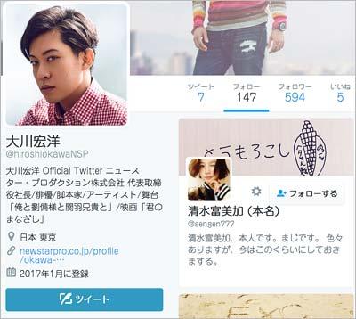 大川総裁の長男・大川宏洋のツイッターアカウントが清水富美加の新アカウントをフォロー