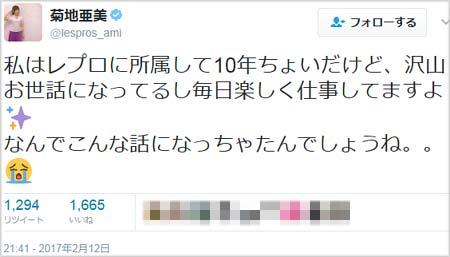 菊地亜美のツイート
