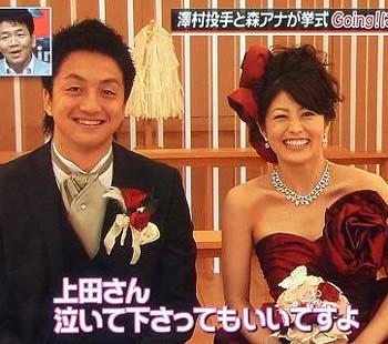 澤村拓一と森麻季の披露宴でのツーショット