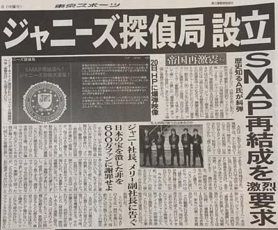 東スポ掲載のJBI ジャニーズ探偵局に関する記事