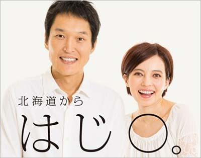 『北海道からはじ◯TV(はじまるてぃーびー)』MCの千原ジュニアとベッキー