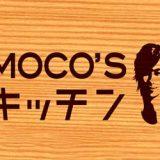 「MOCO'Sキッチン」