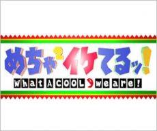 めちゃ×2イケてるッ!のロゴ