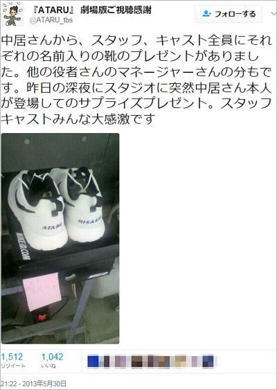 中居正広が『ATARU』の出演者やスタッフにプレゼントしたナイキのスニーカーに関するツイート
