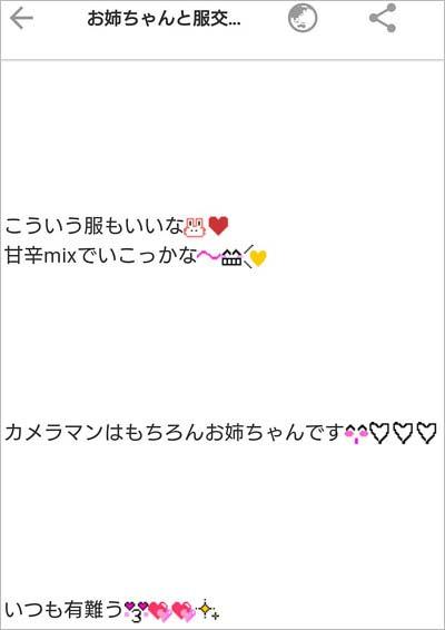 堀田理紗がブログに投稿した私服交換の記述