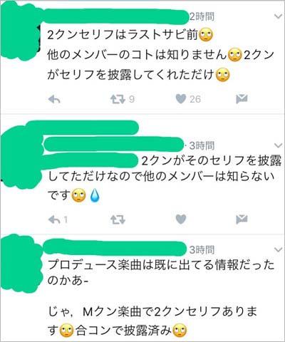 二階堂高嗣と合コン、連絡先交換疑惑の大阪女性の友人の暴露情報1枚目