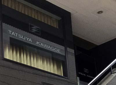 東京・代官山にある「TATSUYA KAWAGOE」本店の外観