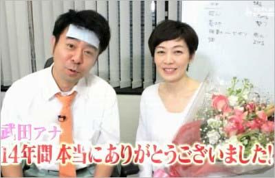 有野課長と武田祐子アナのツーショット写真