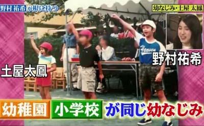 土屋太鳳と野村祐希が小学生時代の写真