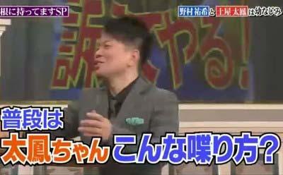 雨上がり決死隊・宮迫博之が土屋太鳳の喋り方に対して、野村祐希に質問