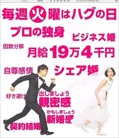 日本経済新聞に掲載の逃げ恥全面広告写真
