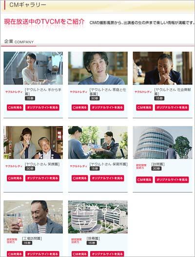 ヤクルトCMギャラリーページ、渡辺謙のCM削除前のスクリーンショット