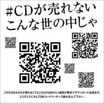 『#CDが売れないこんな世の中じゃ』ジャケット