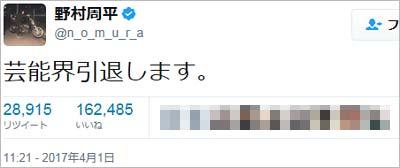 野村周平の芸能界引退、エイプリルフールネタツイート