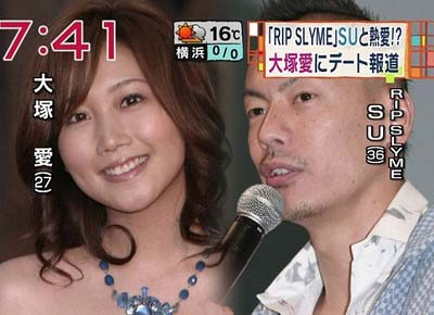 大塚愛とリップスライム・SUの熱愛報道