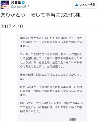 浅田舞のツイート