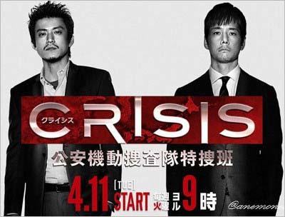 新火9ドラマ『CRISIS 公安機動捜査隊特捜班』