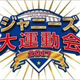 ジャニーズ大運動会2017のロゴ