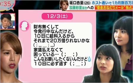 坂口杏里が双子アイドル『ららぴ・るるぴ』の姉・ららぴに送っていたLINEメッセージの再現