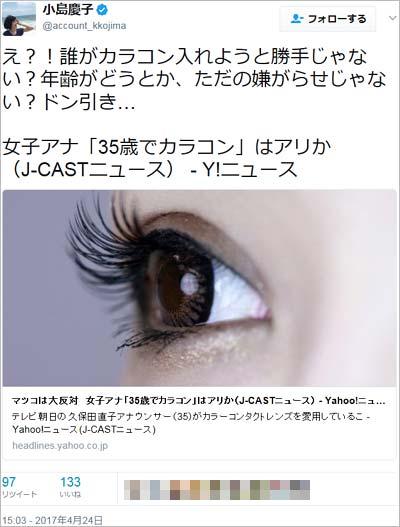小島慶子のカラコン批判にイジメだと苦言ツイート1枚目