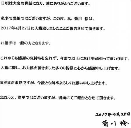 菊川怜の結婚報告文