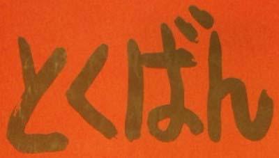 石橋穂乃香が描いた『うたばん』(とくばん)番組テロップタイトル