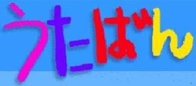 石橋穂乃香が描いた『うたばん』番組テロップタイトル