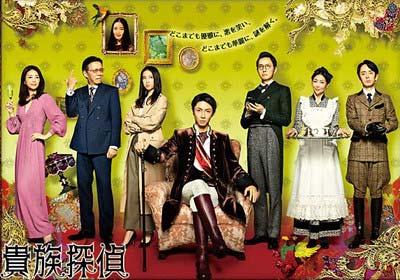 月9ドラマ『貴族探偵』