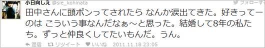 ココリコ・田中直樹の妻・小日向しえが削除したツイッターへの投稿2枚目