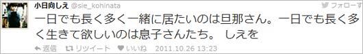ココリコ・田中直樹の妻・小日向しえが削除したツイッターへの投稿1枚目