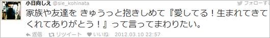ココリコ・田中直樹の妻・小日向しえが削除したツイッターへの投稿3枚目