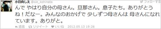 ココリコ・田中直樹の妻・小日向しえが削除したツイッターへの投稿5枚目