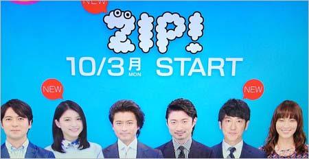 日本テレビ『ZIP』メインパーソナリティー
