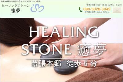 『ヒーリングストーン 癒夢(イム)』公式サイトトップページ