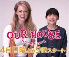 フジテレビドラマ『OUR HOUSE』