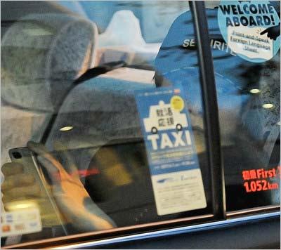 『フライデー』撮影のタクシーに乗る山下智久
