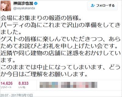 神田沙也加のツイート1枚目
