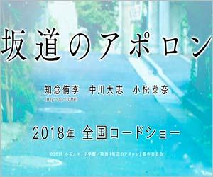 実写映画『坂道のアポロン』