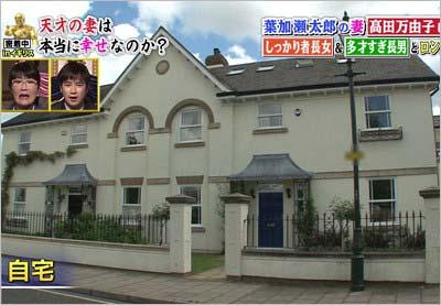 葉加瀬太郎&高田万由子のイギリス・ロンドンの自宅