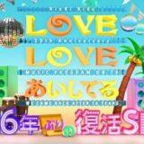 『LOVE LOVE あいしてる 16年ぶりの復活SP』
