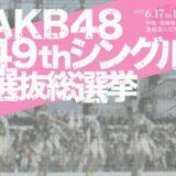 AKB48 49枚目シングル選抜総選挙