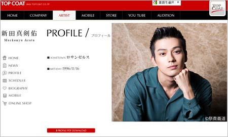 芸能事務所『トップコート』のHP掲載の新田真剣佑の公式プロフィールページのスクリーンショット