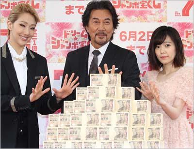 『ドリームジャンボミニ1億円』イベント登場の紅ゆずる、役所広司、島崎遥香