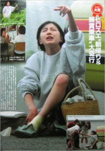 2001年の広末涼子の奇行現場