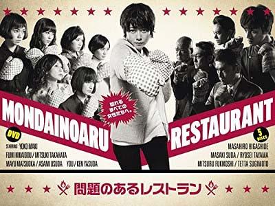 真木よう子が主演のフジテレビドラマ『問題のあるレストラン』