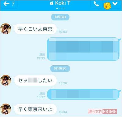 田中聖がファンの女性に送っていたLINEのメッセージ
