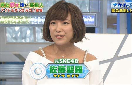 ナカイの窓に出演し、井上裕介と交際の過去を語った元SKE48の佐藤聖羅1枚目