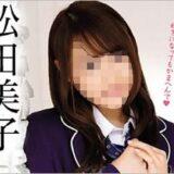 セクシー女優デビューする元NMB48の松田美子