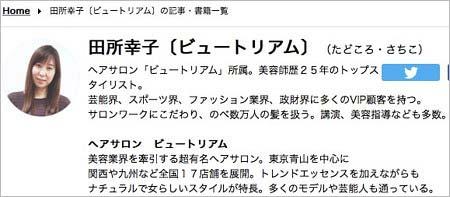 ヘアスタイアイリスト・田所幸子のプロフィール