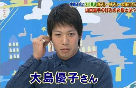 『中居正広のプロ野球珍プレー好プレー大賞2015』で、山田哲人選手が大島優子が好きだと明かしたシーン